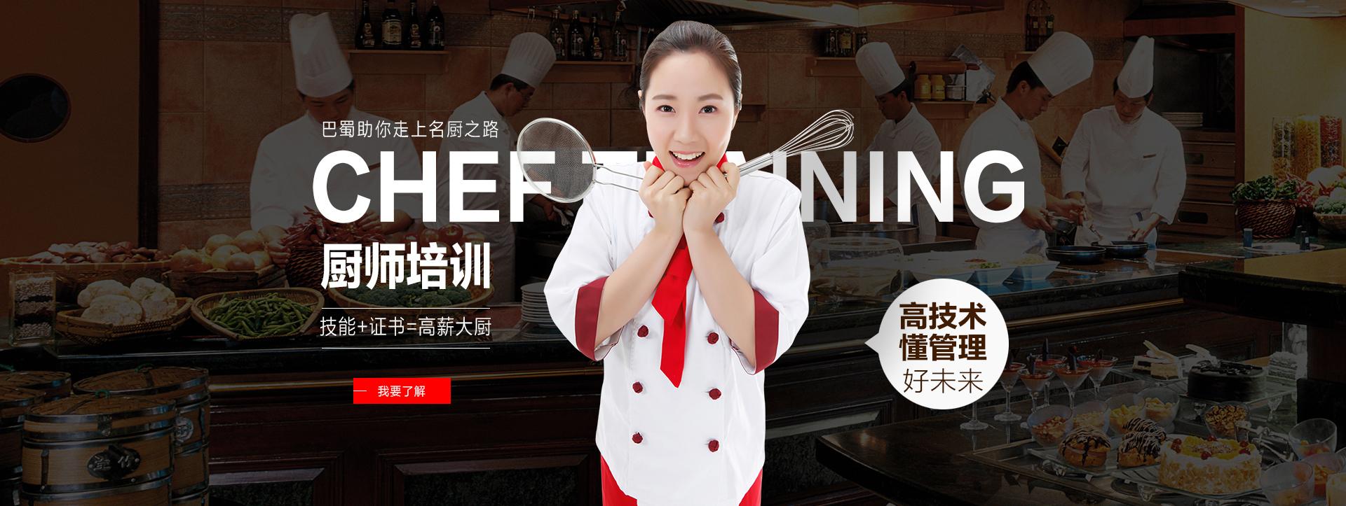 重庆厨师培训
