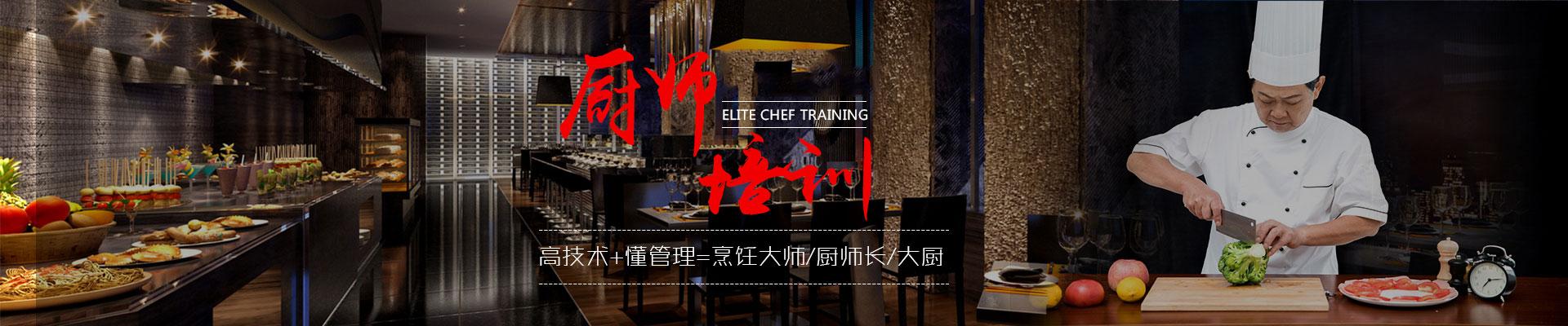 重庆学厨师